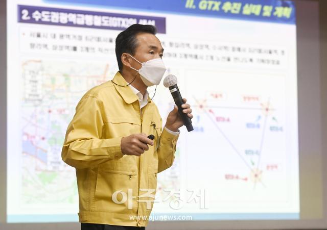 """이항진 여주시장, """"수도권 광역철도 비전으로 수도권 관문 역할 강화 나선다"""""""