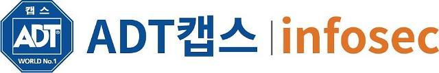 ADT캡스 인포섹, 원격코드실행 피해점검 도구 무료 배포