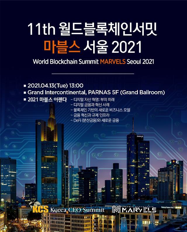 코리아씨이오서밋, 내달 13일 제11회 월드블록체인서밋 마블스 서울 2021 개최