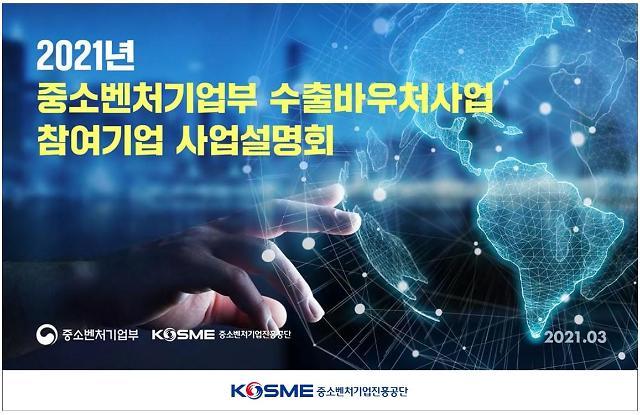 중기부·중진공, 수출바우처 선정기업 대상 온라인 설명회 개최