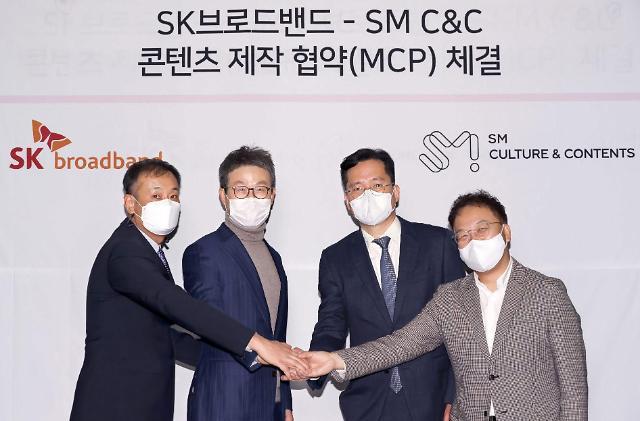 SK브로드밴드·SM C&C 맞손...오리지널 콘텐츠 제작 나선다