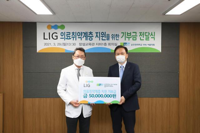 LIG그룹, 의료취약계층에 5000만원 나눔 실천