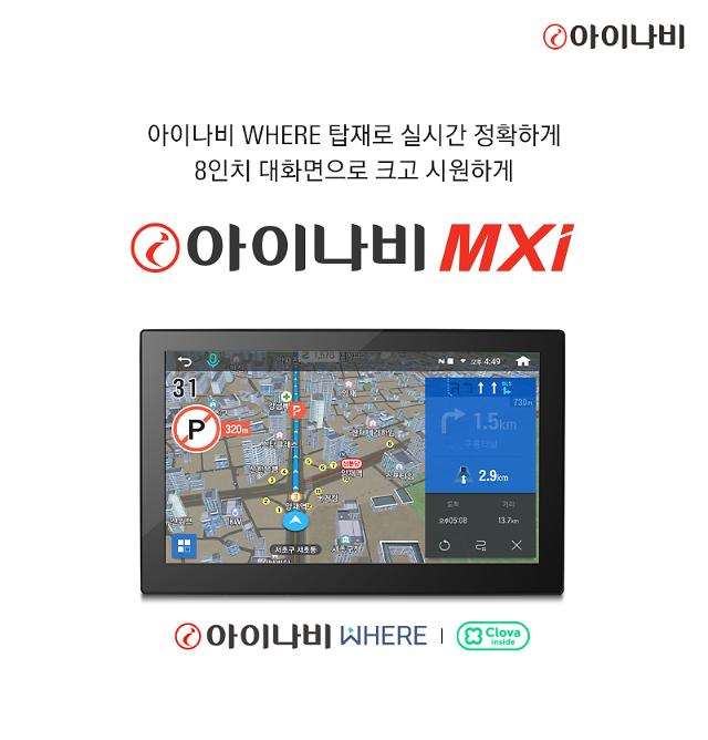 팅크웨어, 택시 전용 내비 '아이나비 MXI' 출시…'클로바' 연동도