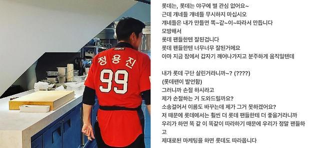 """창단식 당일 클럽하우스 나타난 정용진 """"SSG랜더스, 본보기 되겠다"""""""