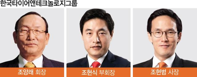 한국타이어家 1차전서 차남 조현범 사장 승리