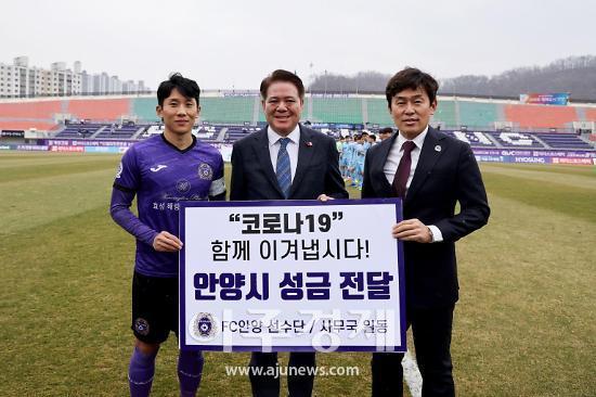 FC안양, 코로나19 극복 위해 모은 후원금 2300만원 안양시에 기부