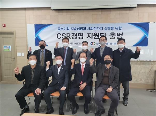 한국경영기술지도사회, 중소기업 CSR 추진을 위해 앞장선다