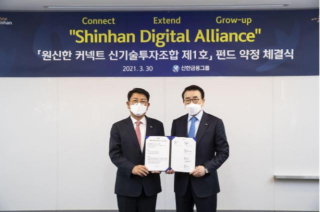 신한금융, 3000억원 규모 디지털 전략적 투자 펀드 조성