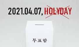 4월 7일 재·보궐선거, 공휴일 아닌 이유는? [아주경제 인포그래픽]