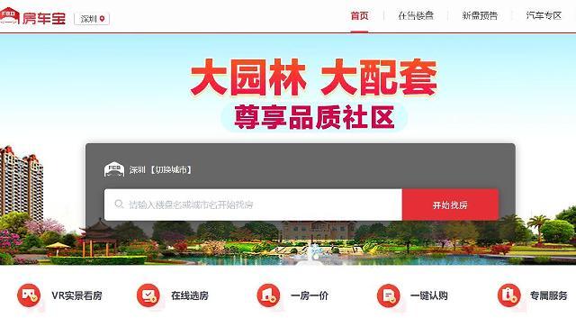 [중국기업]헝다 업은 '팡처바오'…2조 투자받고 증시 상장 예고