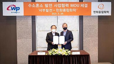 Hanwha General Chemical partners with power supplier to demonstrate mixed hydrogen combustion