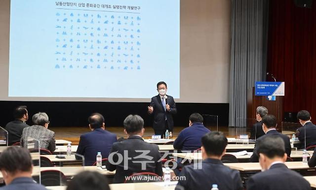 인천시, 산업단지 활성화 및 민관협치체제 앞장···'산업단지 활성화' 기업간담회 개최