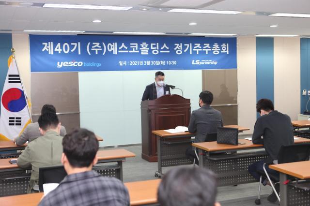 """[2021 주총] 구본혁 예스코홀딩스 대표 """"데이터기반 경영에 역량 집중"""""""