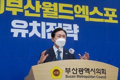 [4‧7 재보선] 김영춘, 박형준 부부 공직선거법 위반 등으로 고발