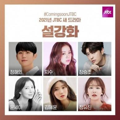 JTBC, '설강화' 역사 왜곡 논란에 드라마 내용 공개 '초강수' (전문)