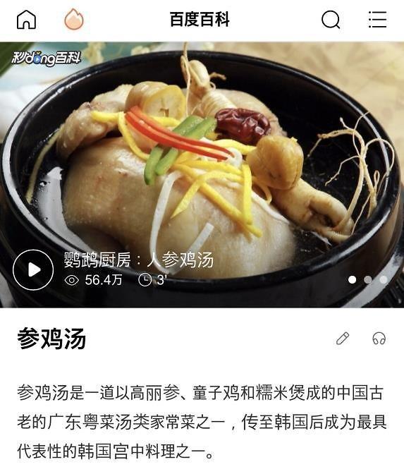삼계탕 중국 유래 주장 中 바이두에 서경덕 교수 강력 항의