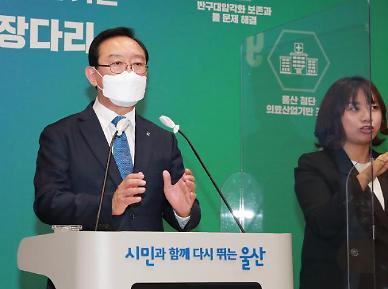 울산시장 선거개입 재판 오늘 재개…5개월만
