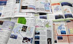 日本政府、今年も「独島領有権」主張・・・外交部「直ちに是正せよ」