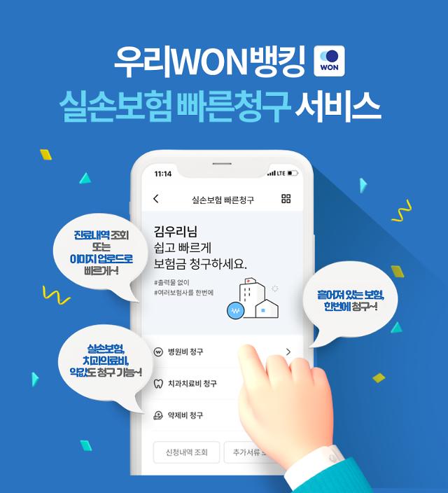 [진화하는 금융 플랫폼] ②번거로운 실손보험 청구…은행 앱으로 한번에 싹