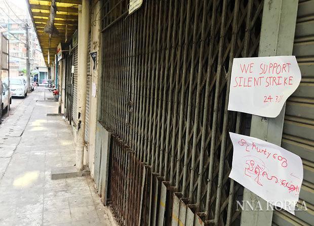 [NNA] 한미일, 미얀마에 대한 지원 중단... 미얀마 경제 침체 가속화