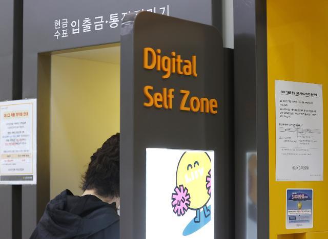 금소법 직격탄…은행권 디지털전환 '올 스톱'
