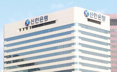 신한은행, 디지털 인재 수시채용 실시…내달 18일까지 서류접수
