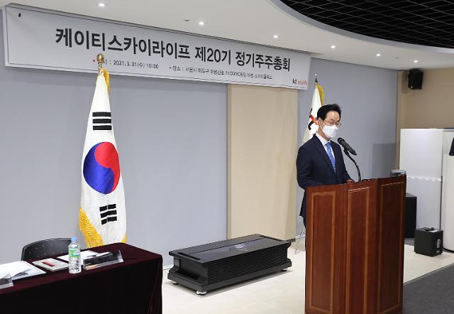 KT스카이라이프, 김철수 사장 대표이사 재선임
