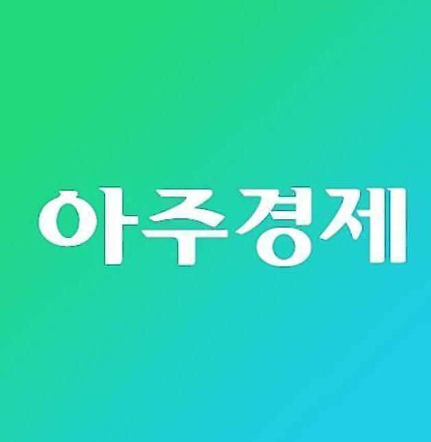 [아주경제 오늘의 뉴스 종합] '내로남불' 박주민, 임대차3법 통과 전 임대료 대폭 인상 外