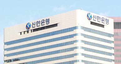 신한은행 미얀마 현지 직원 피격…단계적 철수 검토 중