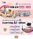 YBM ECC, 인공지능 학습 'AI 아이러닝' 론칭