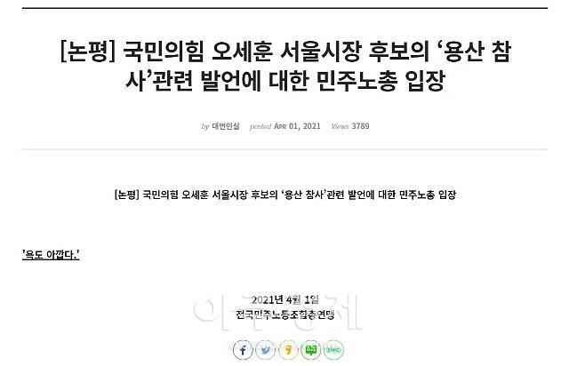 """""""욕도 아깝다""""…민노총, 오세훈 용산참사 발언에 5자 논평"""