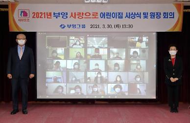 부영, 주거사다리 역할 강화…우수 부영 사랑으로 어린이집 7곳 선정