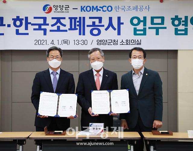 영양군·한국조폐공사, 영양사랑카드 도입 업무협약 체결