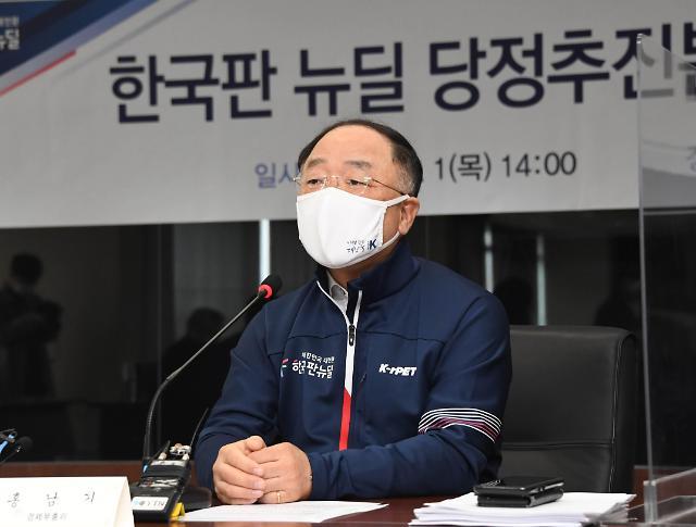 """홍남기 """"한국판 뉴딜 고삐 죈다… 1조원 뉴딜펀드 자펀드 운용사 추가모집"""""""