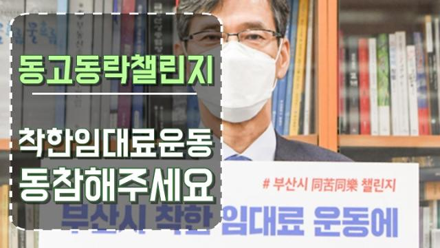 부산시의 착한 임대료 운동, #동고동락 챌린지 전개의 이유?