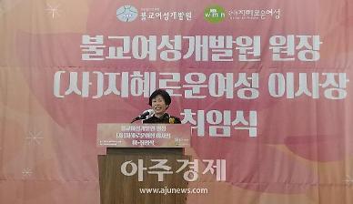 """김선옥 신임 원장 """"불교여성개발원 전국화 더욱 확대하겠다"""""""