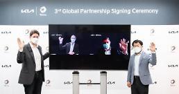 起亜、トタルとグローバルパートナーシップの延長…「未来モビリティ部門も協力議論」