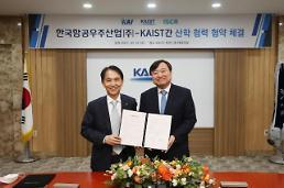 KAI、カイストと航空宇宙技術研究センターの設立…未来飛行体の研究