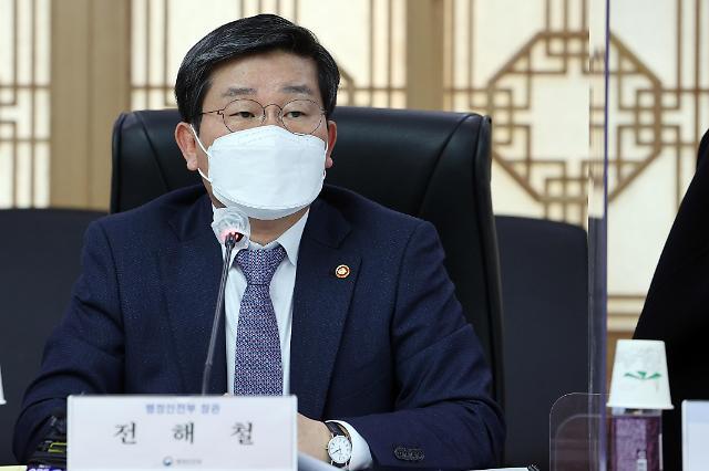 """취임 100일 전해철 장관 """"국민비서처럼 안전 위해 봉사"""""""
