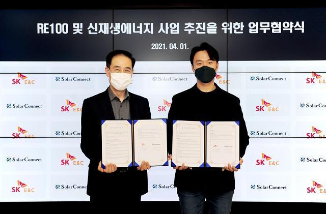 """SK건설, 태양광 발전사업 본격 추진 """"ESG 경영 강화 나선다"""""""