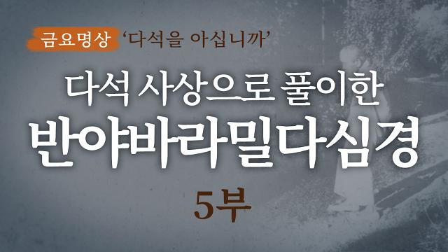 다석 류영모의 사상으로 풀이한 반야바라밀다심경 해설 (5부)