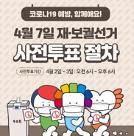[4‧7 재보선] 사전투표율, 9시 기준 1.09%…서울‧부산 투표율 1.16%, 0.99%