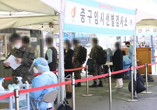 韩国新增558例新冠确诊病例 累计104194例