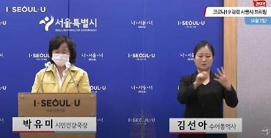 직장 등 집단감염 속출, 서울 167명 신규 확진