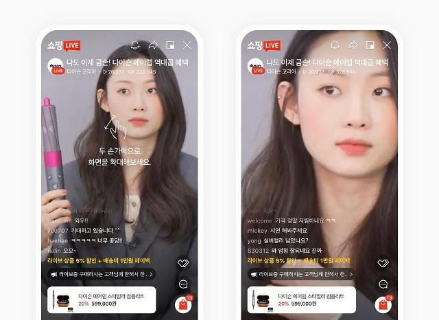 Naver beefs up ecommerce platform to increase communication between sellers and customers