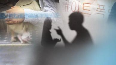 영상 지워줄게 헤어진 여친 성폭행…20대 남성 징역 5년