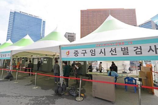 韩国新增543例新冠确诊病例 累计105279例