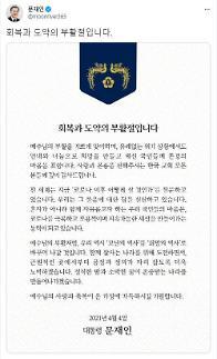 韩总统文在寅复活节发文:努力使公平与正义占有一席之地