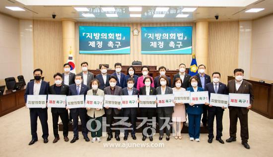 안산시의회, 지방의회법 제정·미얀마 군부 쿠데타 규탄 민주주의 회복 촉구