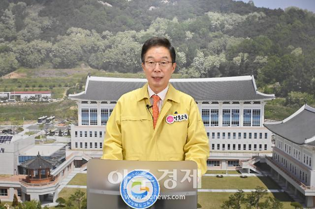 """경북교육청, 학교폭력 실태 전수 조사 온라인 진행···""""학교 내 대안교실""""도 확대"""